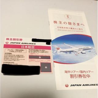 ジャル(ニホンコウクウ)(JAL(日本航空))のJAL 株主割引券 1枚(その他)
