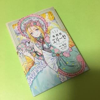 カドカワショテン(角川書店)の外科医エリーゼ 1(少女漫画)