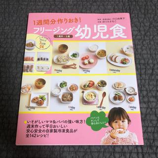 オーイズミ(OIZUMI)のフリ-ジング幼児食 1週間分作りおき!(結婚/出産/子育て)