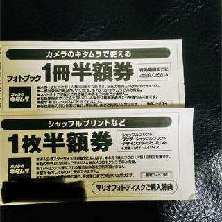 Kitamura - カメラのキタムラ フォトブック半額券 シャッフルプリント半額券スタジオマリオ