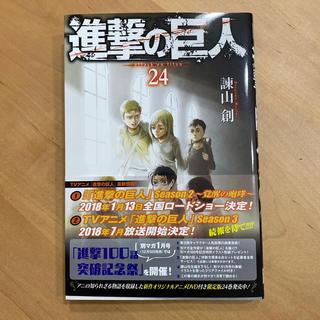 コウダンシャ(講談社)の進撃の巨人 24巻(少年漫画)