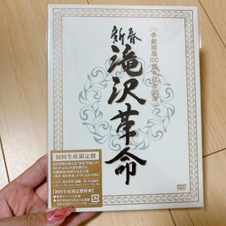 Johnny's - 新春 滝沢革命(初回生産限定盤) DVD