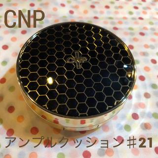 チャアンドパク(CNP)のCNP PROPOLIS AMPLE IN CUSHION #21(ファンデーション)