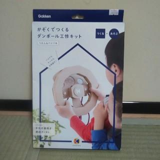 ガッケン(学研)の家族で作るダンボール工作キット へんしんハンドル(知育玩具)