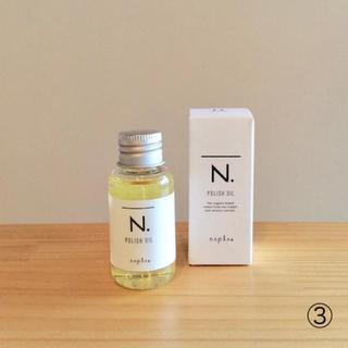 NAPUR - 限定N ポリッシュオイル 30ml(新品) ③