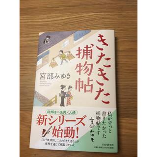 きたきた捕物帖 宮部みゆき(文学/小説)