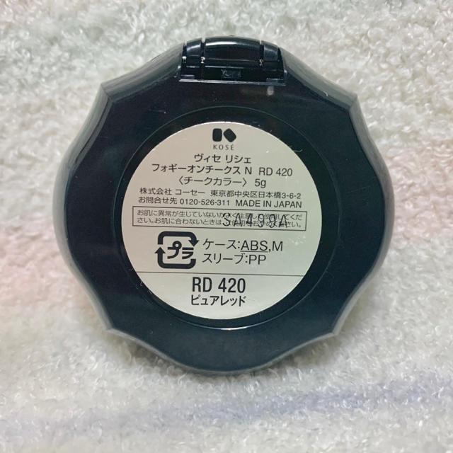 VISEE(ヴィセ)のvisse パウダーチーク レッド系 コスメ/美容のベースメイク/化粧品(チーク)の商品写真