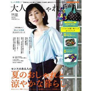 大人のおしゃれ手帖 8月号 最新号 雑誌のみ