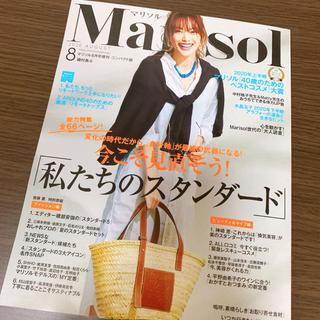 ザラ(ZARA)のmarisol  マリソル  最新号(ファッション)