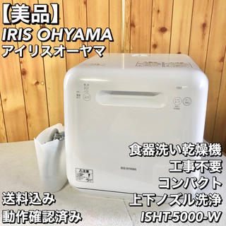 アイリスオーヤマ(アイリスオーヤマ)のアイリスオーヤマ IRIS OHYAMA 食器洗い乾燥機 ISHT-5000(食器洗い機/乾燥機)