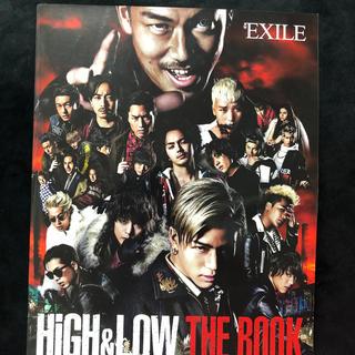 エグザイル トライブ(EXILE TRIBE)のHiGH&LOW THE BOOK (ハイアンドロウザブック) 2016年 08(音楽/芸能)