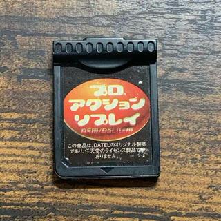 プロアクションリプレイ(DS/DS Lite用)