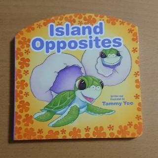 Island Opposites 英語 幼児絵本