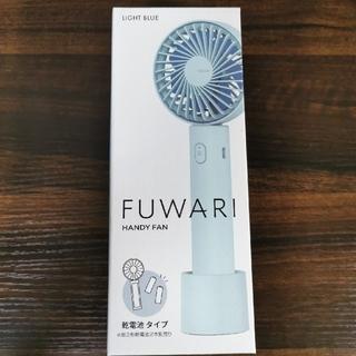 ヤマゼン(山善)のFUWARI ハンディファン Light Blue(扇風機)