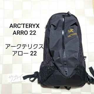 ARC'TERYX - 『美品』ARC'TERYX アークテリクス アロー 22 arro 22