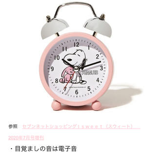 SNOOPY - sweet付録♡スヌーピー目覚まし時計