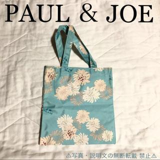 ポールアンドジョー(PAUL & JOE)の⭐️新品⭐️【PAUL & JOE】オリジナル ランチタイム・トート★付録❗️(トートバッグ)