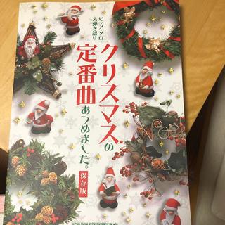 ピアノソロ&弾き語りクリスマスの定番曲あつめました。(ポピュラー)