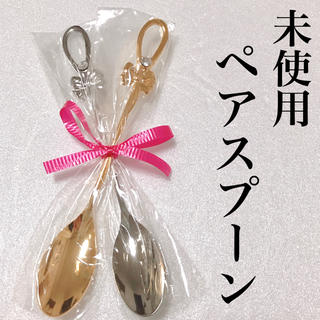 スプーン カトラリー シルバー ゴールド ティースプーンペア セット 未使用(カトラリー/箸)