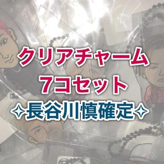 エグザイル トライブ(EXILE TRIBE)の✧︎ クリアチャーム 7個セット ✧︎(男性タレント)