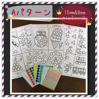【知育玩具】シール貼り台紙(小)Aパターン15㎜&8㎜mixシール おうちモンテ