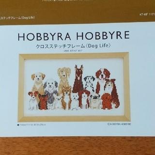 ホビーラホビーレ クロスステッチフレーム〈Dog Life〉図案と残り糸(型紙/パターン)
