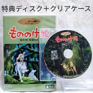 ジブリ(ジブリ)の美品♡ジブリ もののけ姫 DVD クリアケース【特典ディスク】(アニメ)