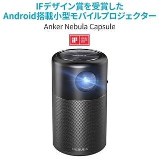 新品・未開封 Anker Nebula Capsule モバイルプロジェクター (プロジェクター)