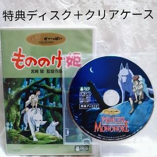 ジブリ(ジブリ)の美品♡ジブリ もののけ姫 DVD クリアケース【特典ディスク2】(アニメ)