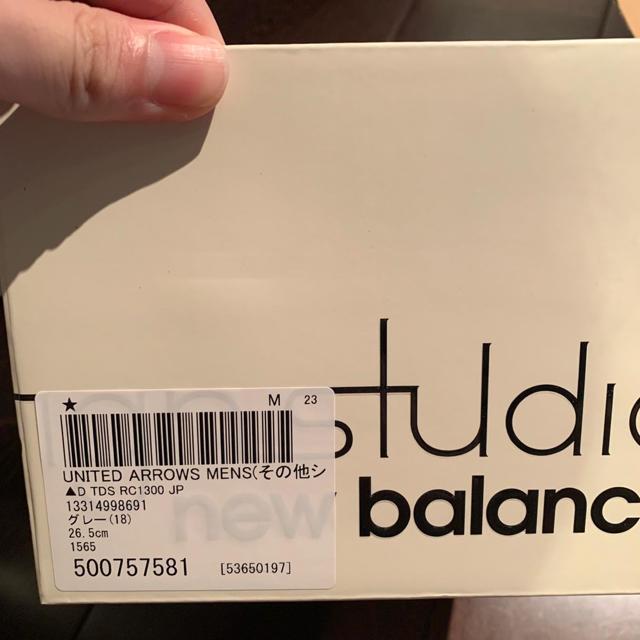 New Balance(ニューバランス)のNewBalance TokyoDesignStudio RC1300 26.5 メンズの靴/シューズ(スニーカー)の商品写真