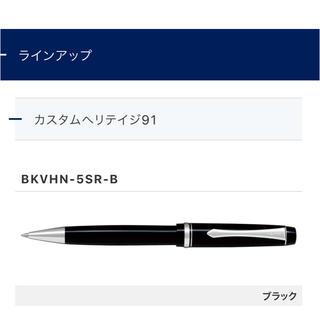 PILOT - PILOT シンプル&ソリッドなデザインのボールペン
