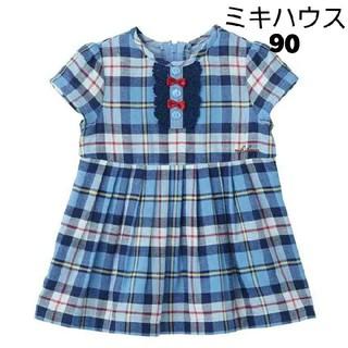 mikihouse - ミキハウス 半袖 チェック リボン ワンピース 青 90 フォーマル
