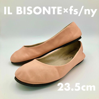 イルビゾンテ(IL BISONTE)のイルビゾンテ FS/NY バレエ フラット シューズ レザー 革 パンプス (ハイヒール/パンプス)