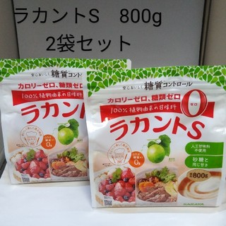 サラヤ(SARAYA)のラカントS 800g×2袋 セット 0カロリー ダイエット(ダイエット食品)