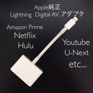 Apple - Apple純正  Lightning Digital AV アダプタ