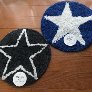ラウンドタフティングマット スター柄 星 ブルー グレー 2枚セット 新品