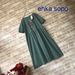 エヘカソポ(ehka sopo)のehka sopo 刺繍ワンピース【新品】(ひざ丈ワンピース)