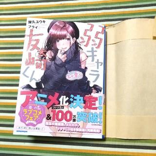 ショウガクカン(小学館)の弱キャラ友崎くん Lv8.5(文学/小説)