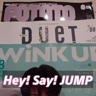 ヘイセイジャンプ(Hey! Say! JUMP)の442  Hey! Say! JUMP 切り抜き(アート/エンタメ/ホビー)