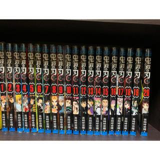 集英社 - 鬼滅の刃 1〜19巻 20巻 全巻 セット