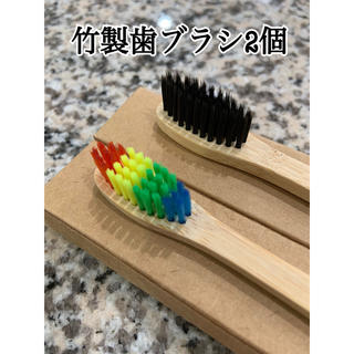 竹製歯ブラシ 2個セット ECO◎ レインボー ブラック(歯ブラシ/デンタルフロス)