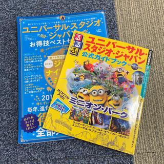 ユニバーサルスタジオジャパン(USJ)のユニバーサル スタジオ ジャパン ガイドブック 2冊(地図/旅行ガイド)