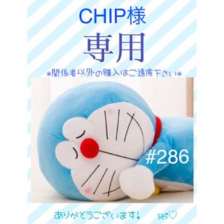 CHIP様専用 大臣風2枚 #286(外出用品)