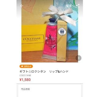 L'OCCITANE - ギフト☆ロクシタン ヴァーベナミニセット