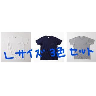 ワンエルディーケーセレクト(1LDK SELECT)のAH.H Yes Good Market 長谷川昭雄 3色セット Tシャツ L(Tシャツ/カットソー(半袖/袖なし))