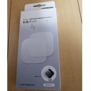 オムロン(OMRON)のオムロン粘着パッド HV-PAD-3(エクササイズ用品)