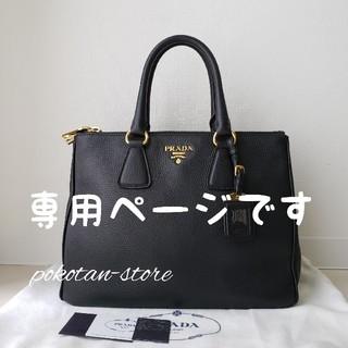 PRADA - 極美品【プラダ】ヴィッテロダイノレザー  トートバッグ ハンドバッグ
