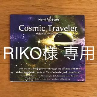 【RIKO様専用】Cosmic Traveler コスミックトラベラー(ヒーリング/ニューエイジ)