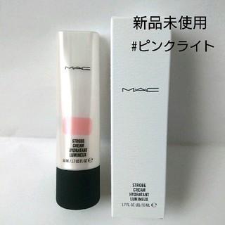 MAC - 【新品未使用】M・A・C ストロボクリーム ピンクライト