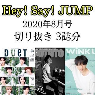 ヘイセイジャンプ(Hey! Say! JUMP)の雑誌 ドル誌 2020年8月号 3誌分 Hey! Say! JUMP 切り抜き(アート/エンタメ/ホビー)